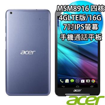 Acer 宏碁 Iconia TalkS A1-724 7吋四核通話平板 LTE 16G - 紫藍