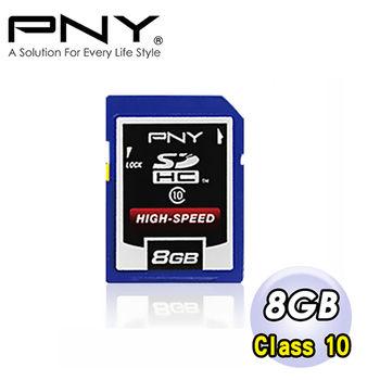 【PNY必恩威 】 SDHC Class10 8G 高速記憶卡