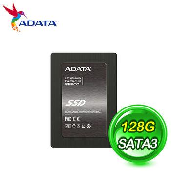 ADATA威剛 SP900 128GB SSD固態硬碟 (SATA3)