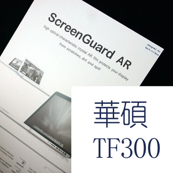 Dido shop 華碩 TF300TG 亮面 高透光螢幕保護膜(FA053)