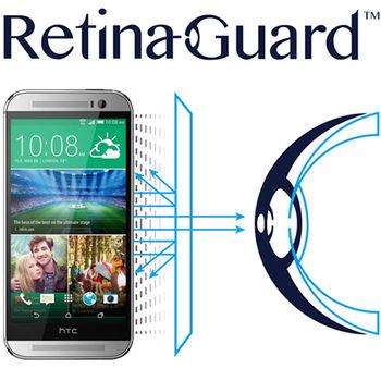 RetinaGuard 視網盾 HTC ONE M8 眼睛防護  防藍光保護膜