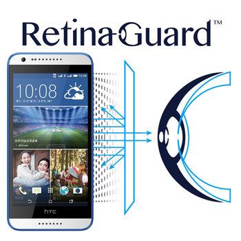 RetinaGuard 視網盾 HTC Desire 820 眼睛防護  防藍光保護膜