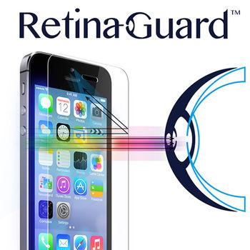 RetinaGuard 視網盾 iPhoneSE/5S/5  眼睛防護 防藍光 9H 鋼化玻璃保護貼