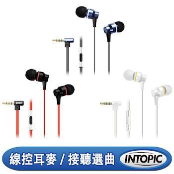 INTOPIC 廣鼎-頸掛式鋁合金耳機麥克風 JAZZ-I67