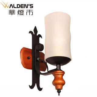 【華燈市】簡約鄉村風壁燈(歐式復古風)