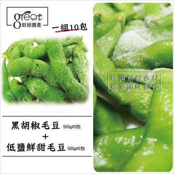 鮮綠農產【超殺雙享組】黑胡椒毛豆X低鹽鮮甜毛豆!!