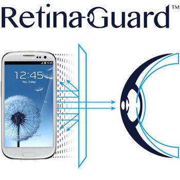 RetinaGuard 視網盾 Samsung Galaxy S3 眼睛防護  防藍光保護膜