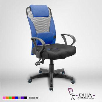 【DIJIA】創意繽紛辦公椅/電腦椅(八色任選)