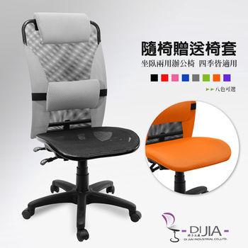【DIJIA】9808艾爾方腰無手全網辦公椅/電腦椅(八色任選)