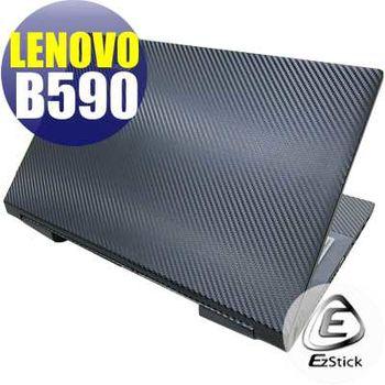 【EZstick】Lenovo IdeaPad B590 專用 Carbon黑色立體紋機身貼 (DIY包膜)