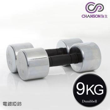 【強生 CHANSON】9KG電鍍啞鈴(1組兩入)