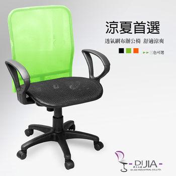 【DIJIA】密克羅A全網辦公椅/電腦椅(三色任選)