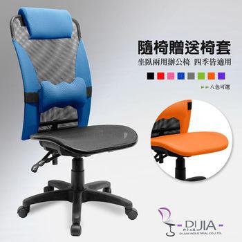 【DIJIA】9808艾爾蝴蝶無手全網辦公椅/電腦椅(八色任選)