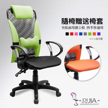 【DIJIA】9808艾爾蝴蝶D型全網辦公椅/電腦椅(八色任選)