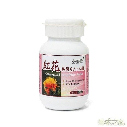 草本之家-紅花共軛亞麻油酸CLA60粒X1瓶