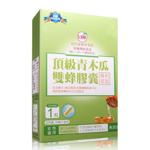 UDR頂級青木瓜雙蜂膠囊30日入