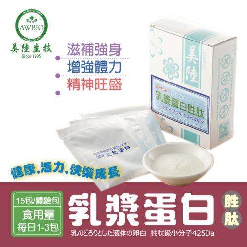 【美陸生技AWBIO】活性GSH 頂級乳漿蛋白胜?【經濟包 15包/盒】