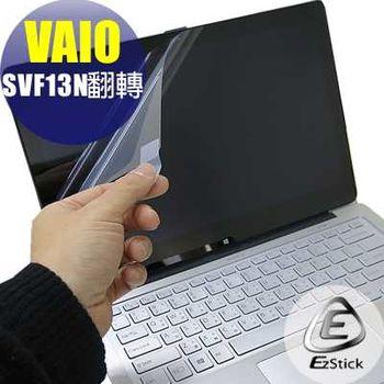 【EZstick】VAIO Fit 13A SVF13N (翻轉觸控) 專用 靜電式筆電LCD液晶螢幕貼 (高清霧面螢幕貼)