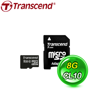 Transcend 創見 8G MicroSDHC (C10) 記憶卡 - 附轉卡