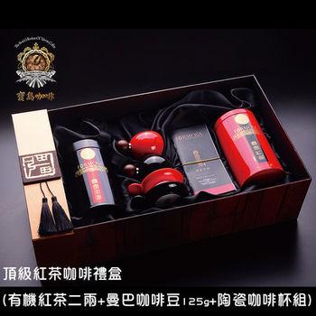 【寶島咖啡】頂級紅茶咖啡禮盒 (有機紅茶二兩+曼巴咖啡豆125g+陶瓷咖啡杯組)