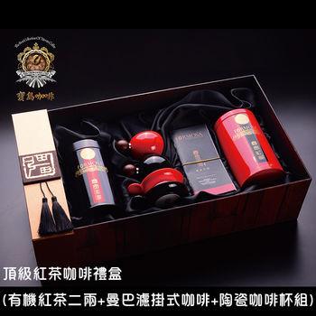 【寶島咖啡】頂級紅茶咖啡禮盒 (有機紅茶二兩+曼巴濾掛式咖啡+陶瓷咖啡杯組)