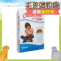 ~Chicken Soup~心靈雞湯 幼母貓 潔牙 ^#47 抗氧化 配方 貓糧 6.8公