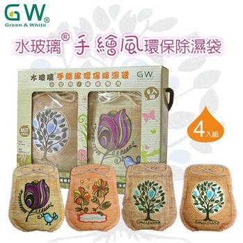 【GW】手繪風環保除濕袋4入組