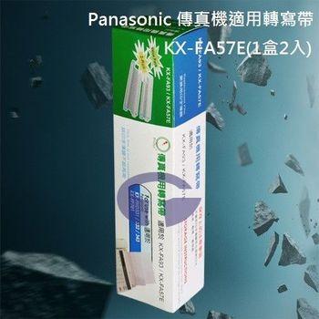 【Panasonic】傳真機適用轉寫帶 KX-FA57E (1盒2入)