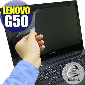 【EZstick】Lenovo G50 G50-70 專用 靜電式筆電LCD液晶螢幕貼 (霧面螢幕貼)