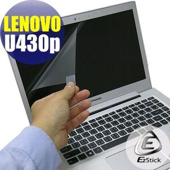 【EZstick】Lenovo IdeaPad U430P 專用 靜電式筆電LCD液晶螢幕貼 (鏡面螢幕貼)