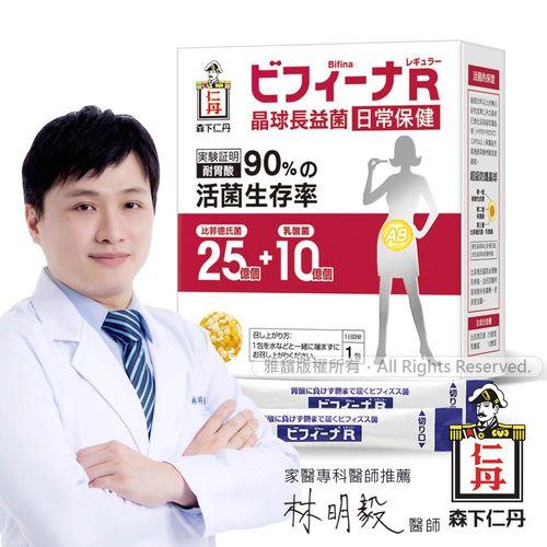 【森下仁丹】晶球長益菌-日常保健(30包/盒)