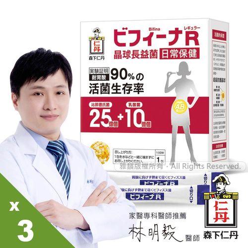 【森下仁丹】晶球長益菌-日常保健-超值3盒入(30包/盒)