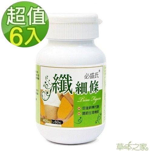草本之家-纖細綠咖啡條60粒X6瓶