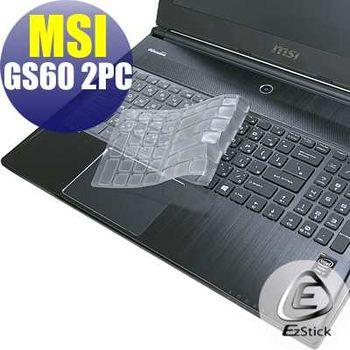 【EZstick】MSI GS60 2PC 系列專用 高級 TPU 鍵盤保護膜