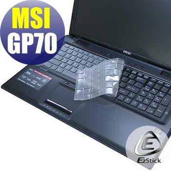 【EZstick】MSI GP70 2PE 系列專用 高級 TPU 鍵盤保護膜