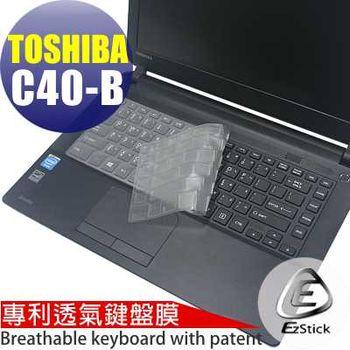 【EZstick】TOSHIBA Satellite C40-B  系列專用 奈米銀抗菌 TPU 鍵盤保護膜