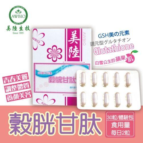 【美陸生技AWBIO】日本還原型穀胱甘?GSH美元素膠囊【經濟包 30粒/盒】