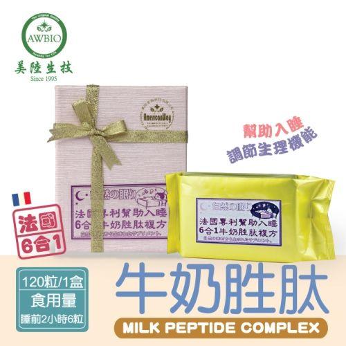 【美陸生技AWBIO】法國專利6合1牛奶胜?複方【120粒/盒】
