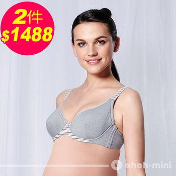 【ohoh-mini 孕婦裝】竹以讚炭‧條紋素面哺乳/孕婦內衣(2件$1488)