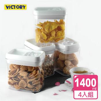 【VICTORY】1400ml方形易扣食物密封保鮮罐(4入組)