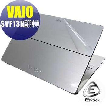 【EZstick】VAIO Fit 13A SVF13N  (翻轉觸控) 系列專用 二代透氣機身保護膜 (DIY包膜)
