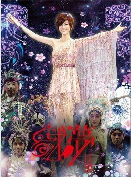 江蕙 戲夢演唱會 Live 正式版 DVD