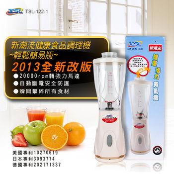 HOME LIFE 生活家TSL新潮流健康食品調理機~輕鬆簡易版(TSL-122-1)