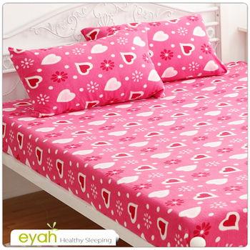 【eyah】怦然心動 珍珠搖粒絨單人二件式床包+枕套組