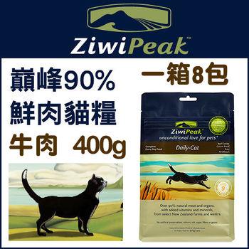 ZiwiPeak巔峰 90%鮮肉貓糧 牛肉 400g(一箱8包)