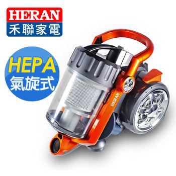 【禾聯HERAN】旗艦型多孔離心力吸力不減吸塵器EPB-460