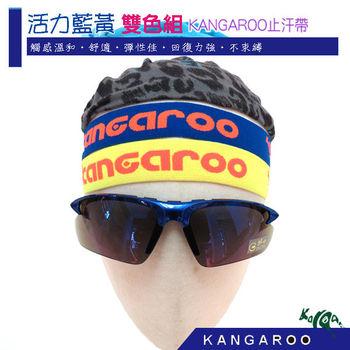 2015年敢酷 活力藍黃雙色組KANGAROO 2.5cm加寬版 止汗帶 頭帶 K140422(藍黃色)