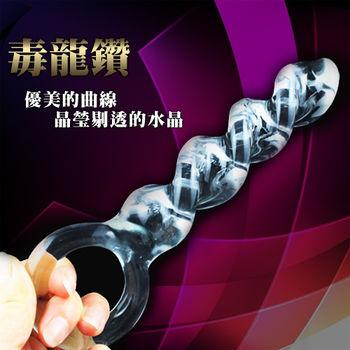 香港Juese-毒龍鑽 螺紋拉環冰晶玻璃按摩棒