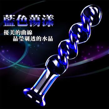 香港Juese-藍色蕩漾 螺旋冰晶玻璃按摩棒