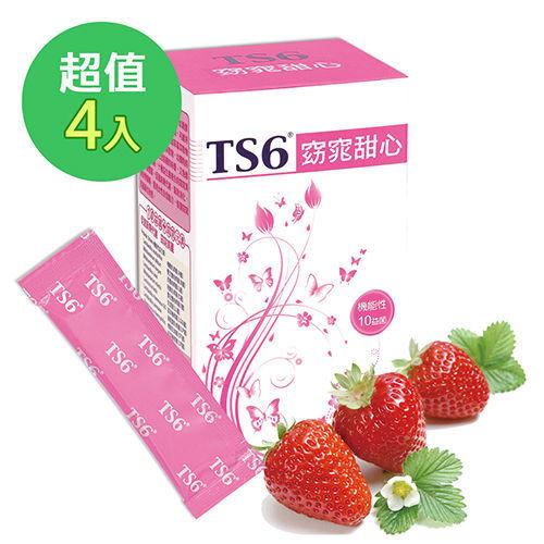 TS6-窈窕甜心X4入超值組(30包/盒)